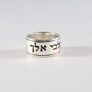 JAMES AVERY Sterling Scripture of Ruth Band 7.5